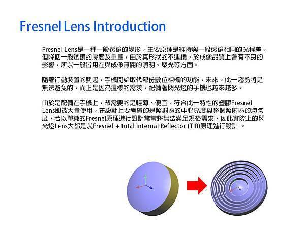 Fresnel Lens設計機器人-2