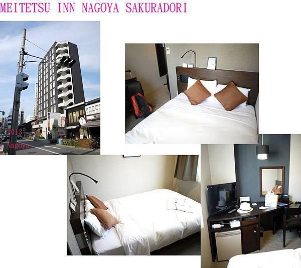 Hotel01 in Nagoya.jpg