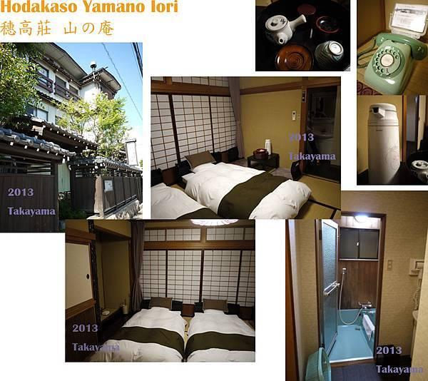 Hotel02 in Takayama.jpg