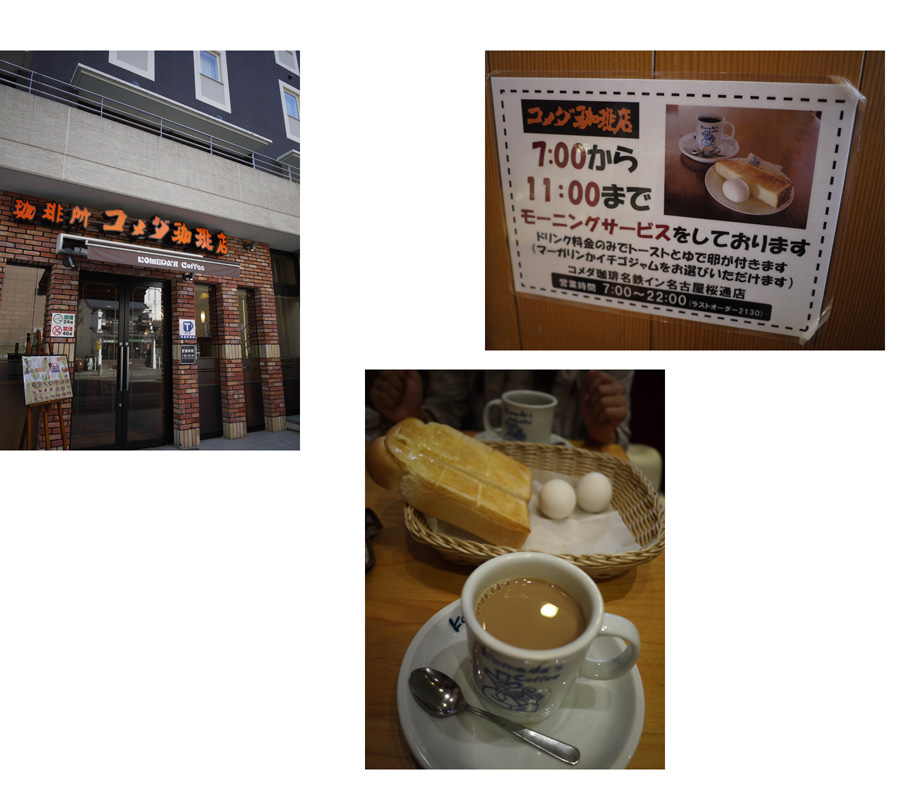 Breakfast in Nagoya.jpg