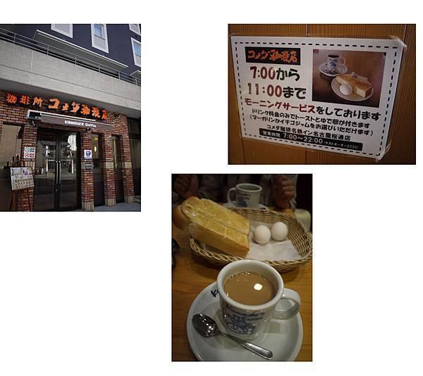 Breakfast in Nagoya.jpg