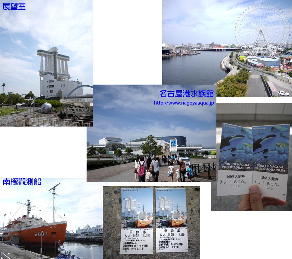 名古屋港.jpg