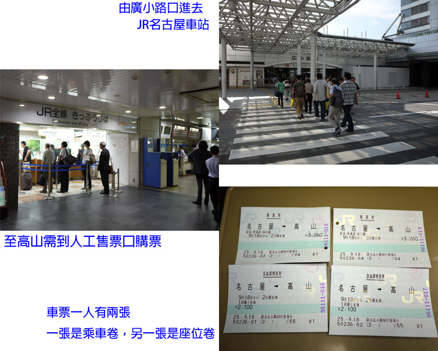 JR名古屋車站購票.jpg