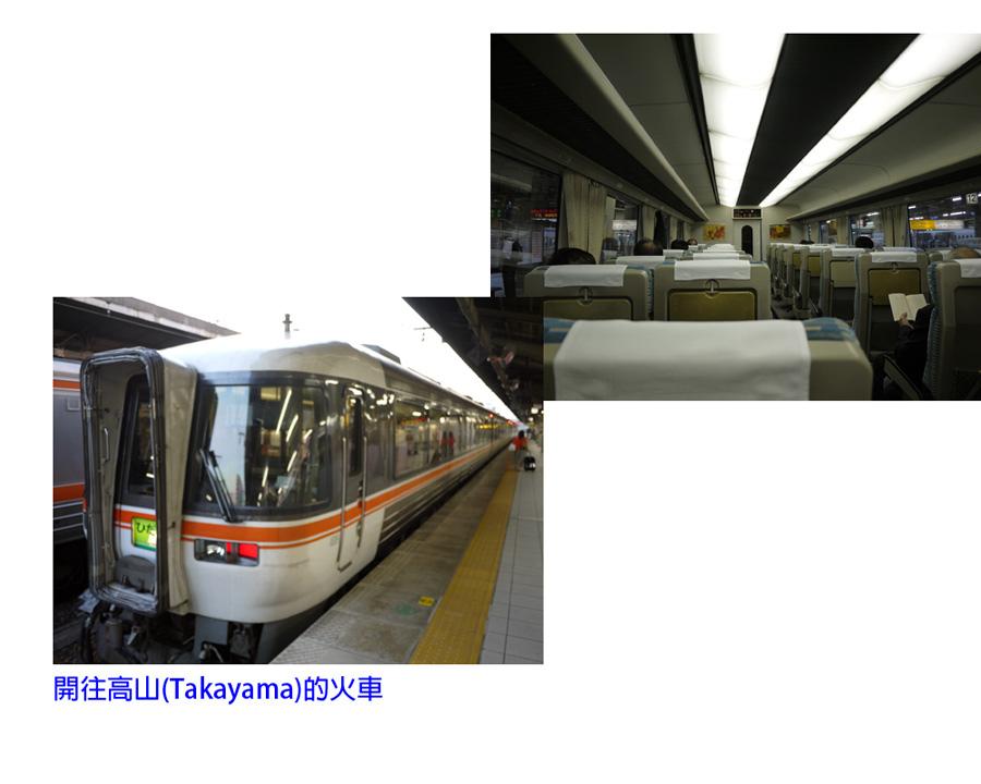 train to Takayama.jpg