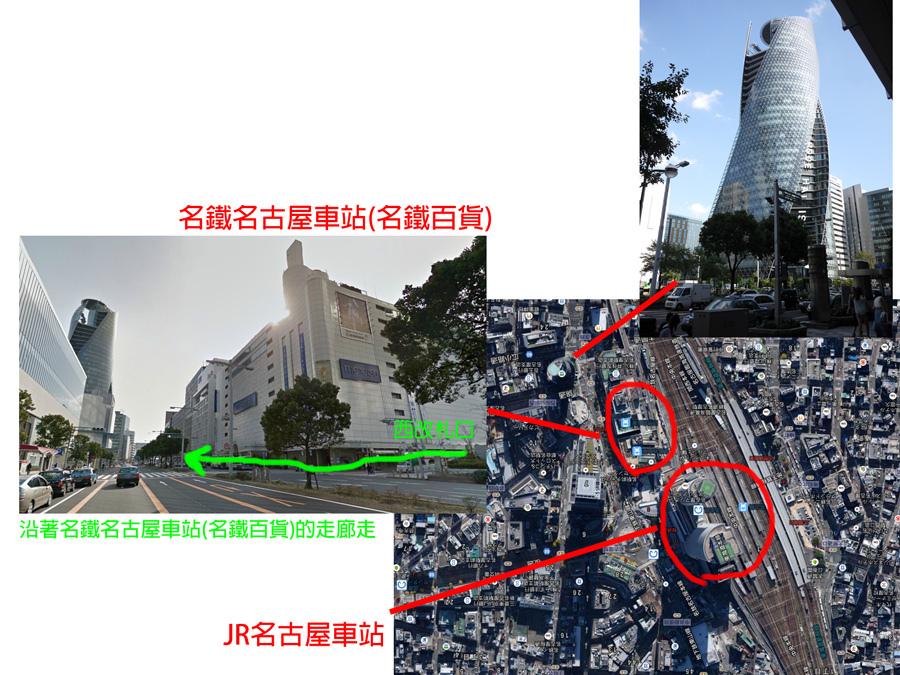 名鐵名古屋車站(名鐵百貨).jpg