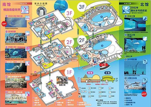 名古屋水族館8.jpg