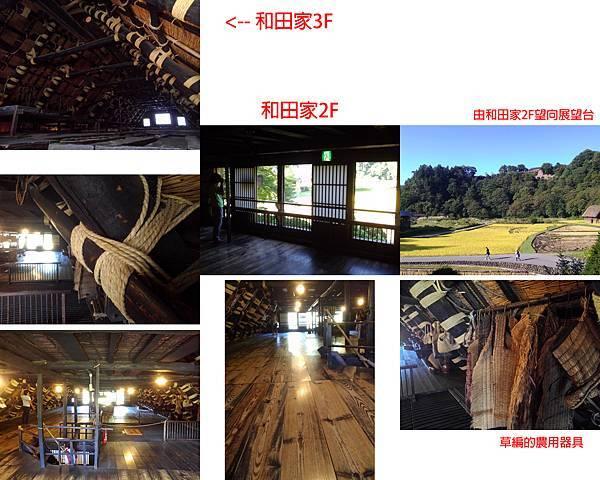 和田家2 and 3F.jpg