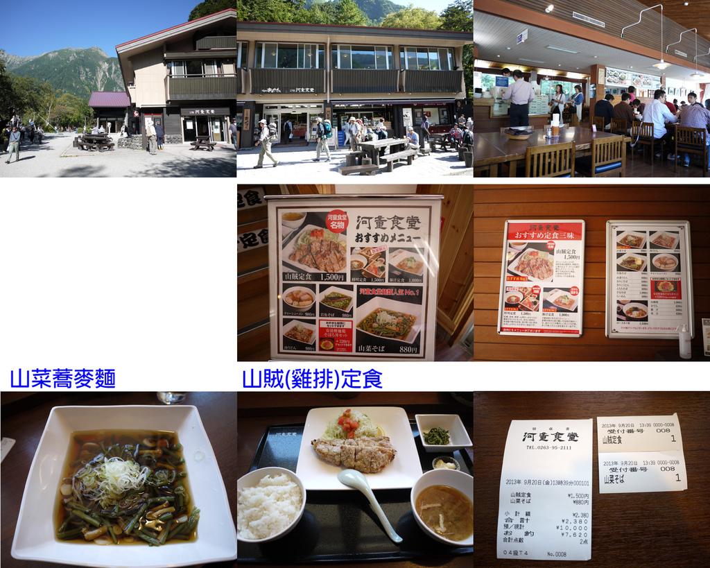 河童食堂.jpg