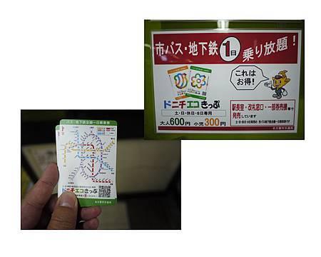 名古屋市公車地鐵一日卷.jpg