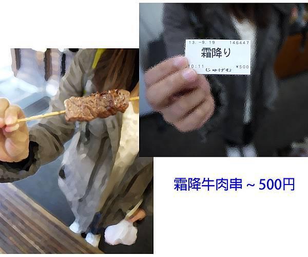 飛驒牛燒肉串.jpg