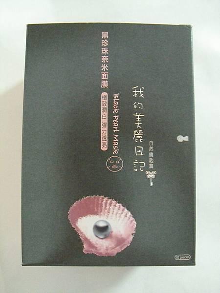 我的美麗日記(黑珍珠)