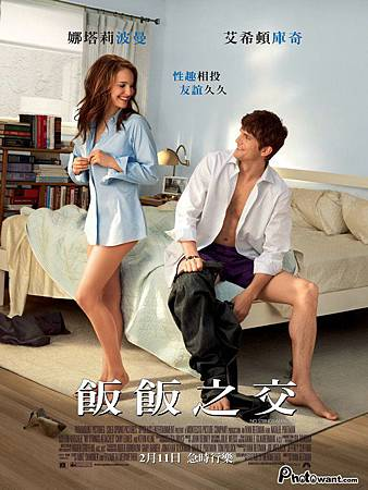 No Strings Attached01.jpg