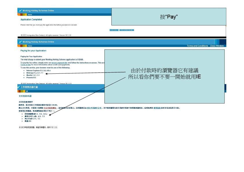 WH線上申請完成教學版-4.jpg