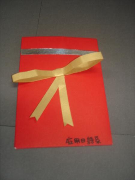 日文系的紅包帶