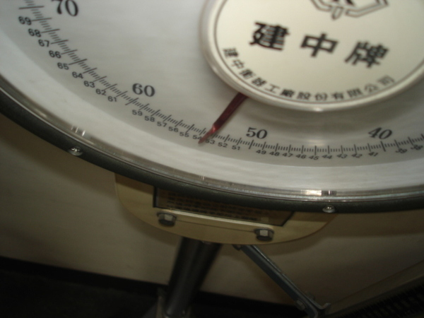我的體重!