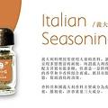 義大利香料