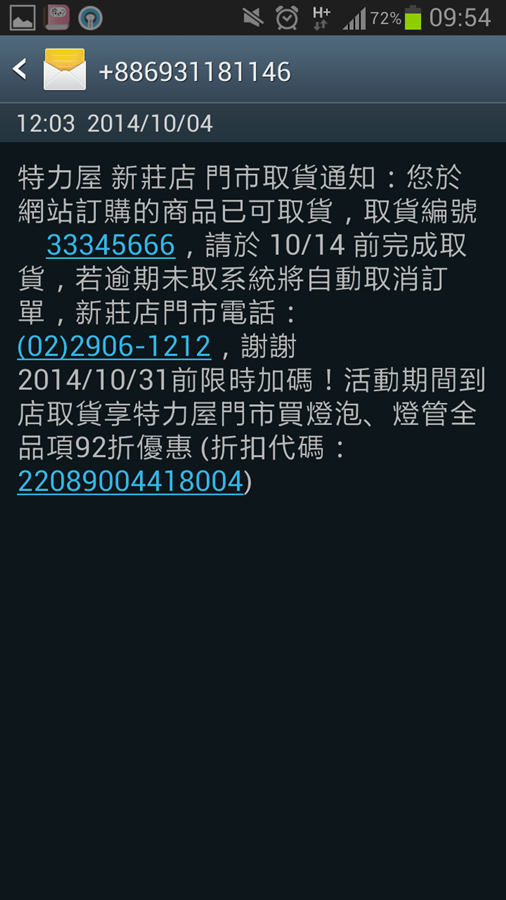 Screenshot_2014-10-06-09-54-50.png