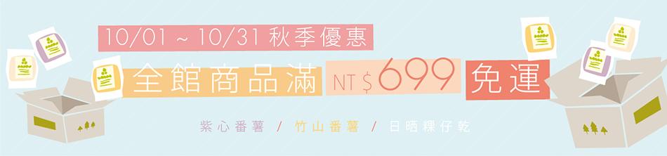 free-shipping-699-02