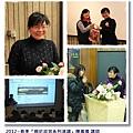 2012故宮第一場合圖~講師.jpg
