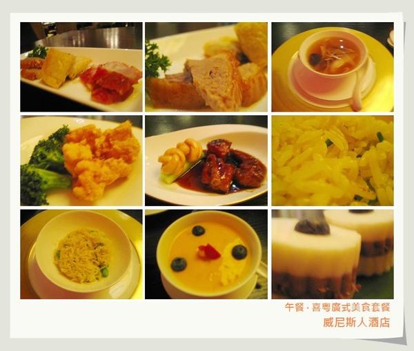 5喜粵套餐.jpg