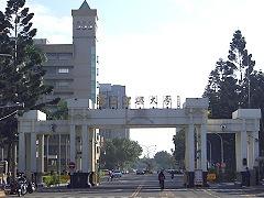 中興大學-大門