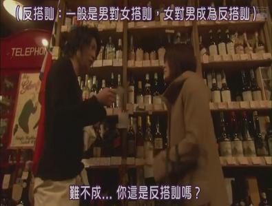 Bartender.ep01-09.JPG