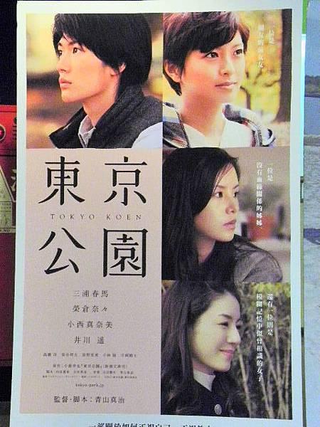 111114 東京公園海報