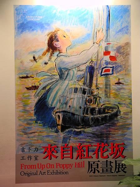 コクリコ坂から原畫展海報