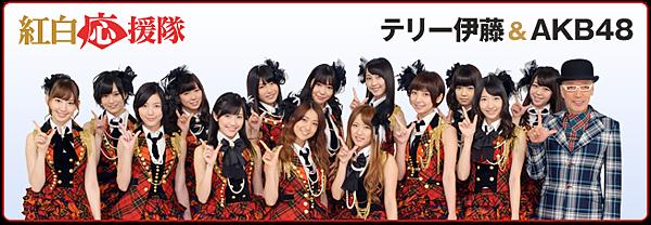 AKB48紅白応援隊02