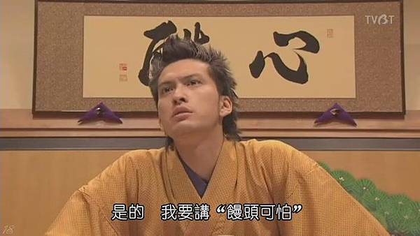 虎與龍 ep02-1.JPG