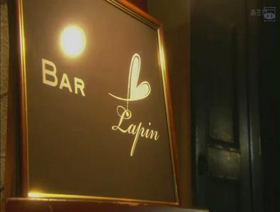 Bartender.ep01-13.JPG