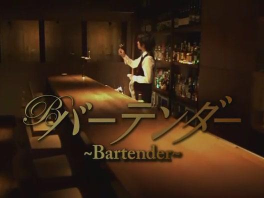 Bartender.ep01.JPG