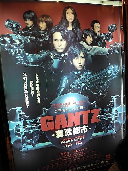 GANTZ 台灣版海報