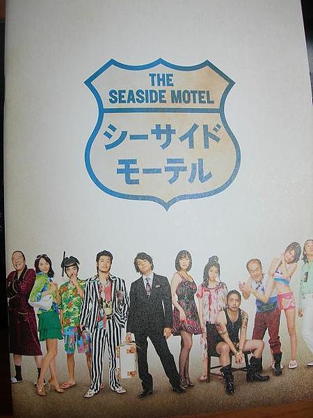 SEASIDE MOTEL場刊封面
