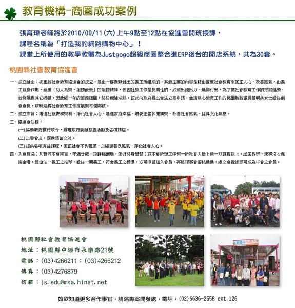 桃園縣社會教育協進會