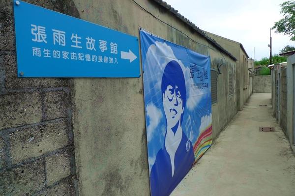 遊】澎湖‧雨聲-張雨生故事館@ 兩毛與五毛:: 痞客邦::