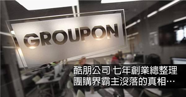 【Groupon 掰掰!】團購界霸主大意失荊州,只因為飢餓行銷玩過了頭