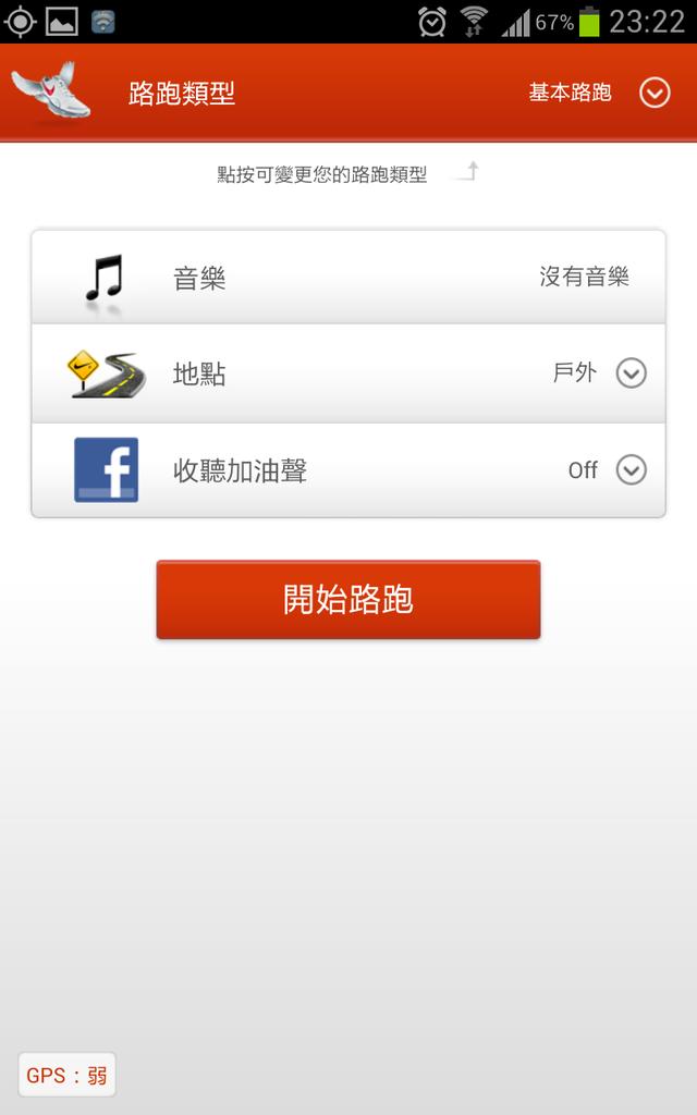 Screenshot_2012-09-03-23-22-25