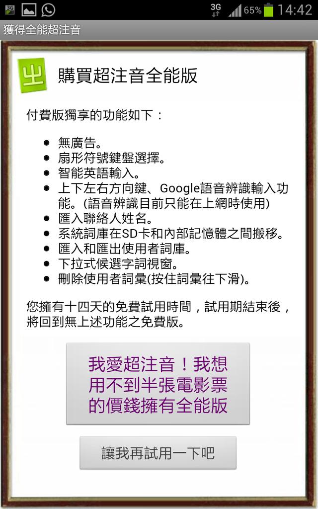 Screenshot_2012-11-04-14-42-35