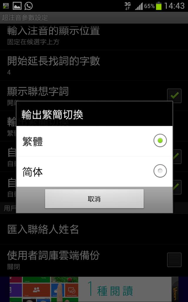 Screenshot_2012-11-04-14-43-13