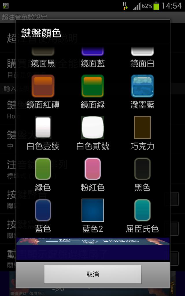 Screenshot_2012-11-04-14-54-11