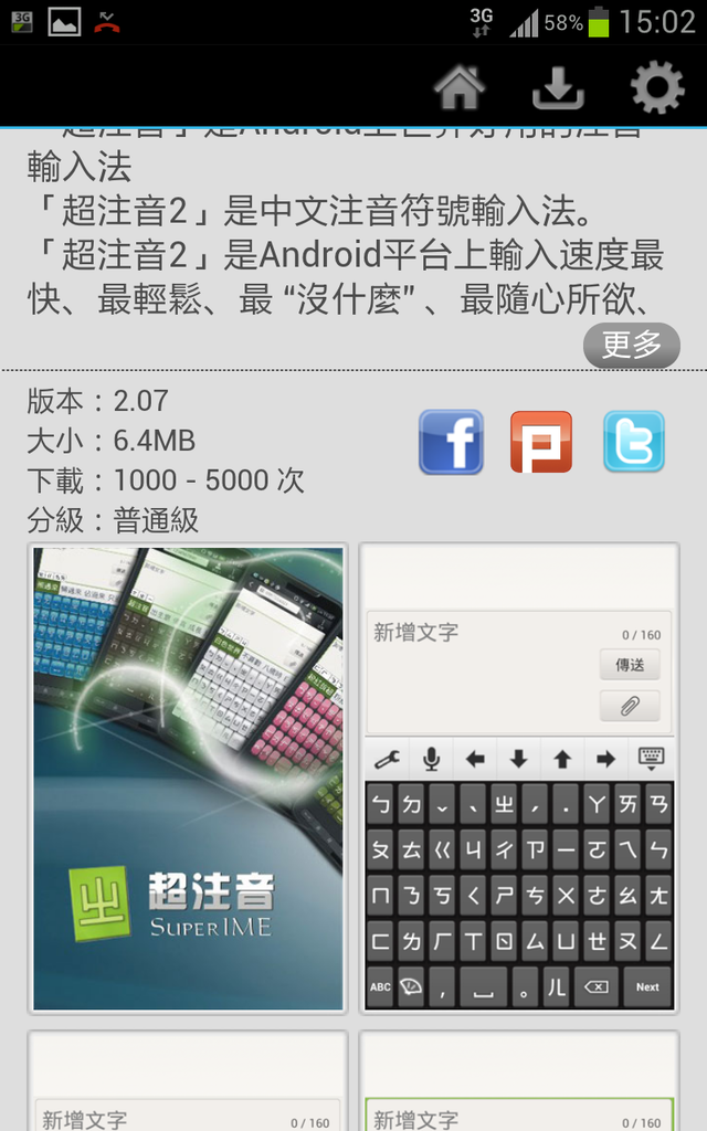Screenshot_2012-11-04-15-02-54