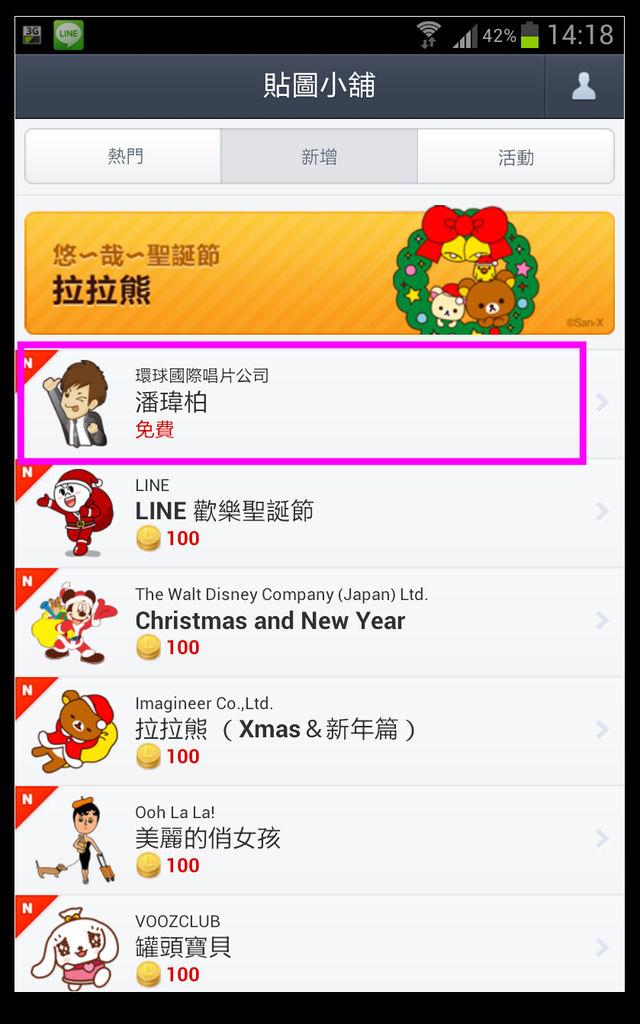 Screenshot_2012-11-27-14-18-07