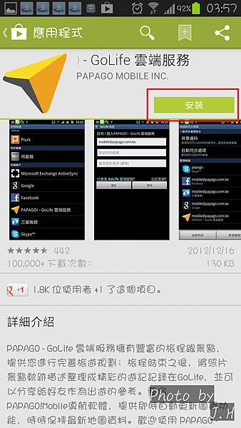 Screenshot_2013-04-28-03-57-51