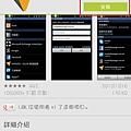 Screenshot_2013-04-28-03-57-51