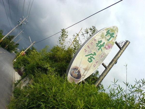 這是竹林居.JPG