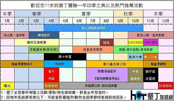 seasons-20131101