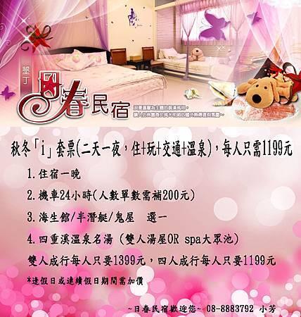 new~秋冬「i」套票 <兩天一夜/住+玩+溫泉+機車> 只需1199/人