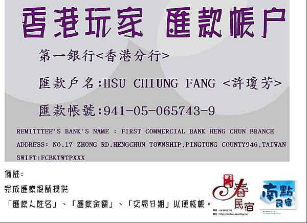 一銀香港帳戶