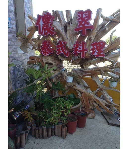 【桃園大園區 竹圍漁港】儂翠泰式料理  實在泰好吃了